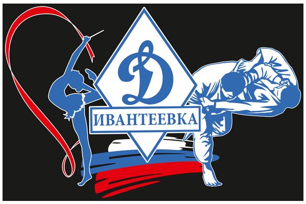 Динамо-Ивантеевка