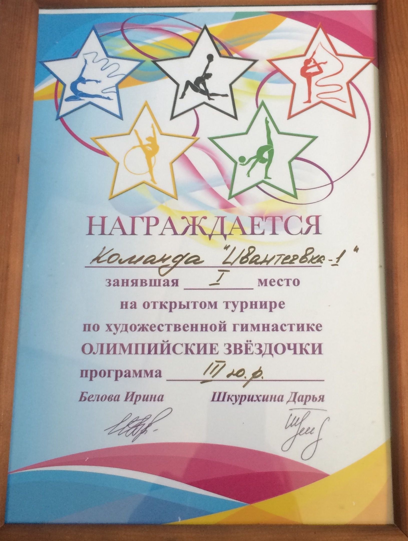 Детский Спортивный Клуб в Ивантеевке — Дзюдо, Самбо ...